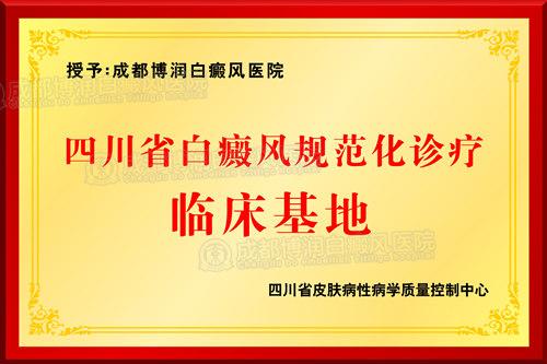 <a href=http://www.lekangtuan.com/ target=_blank class=infotextkey>成都博润白癜风医院</a> 简介