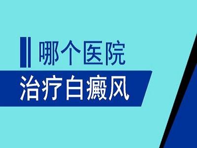 成都<a href=http://www.lekangtuan.com/bdfcs/ target=_blank class=infotextkey>白癜风常识</a>:白癜风要怎么治疗