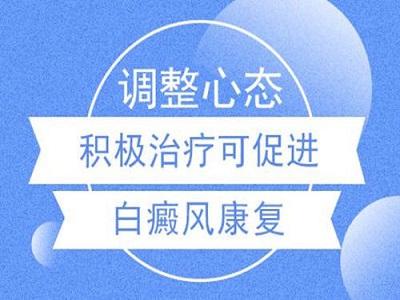 白癜风专科医院童学娅特约:白癜风如何避免误区