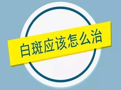 <a href=http://www.lekangtuan.com/ target=_blank class=infotextkey>成都博润白癜风医院</a>治疗花费多少