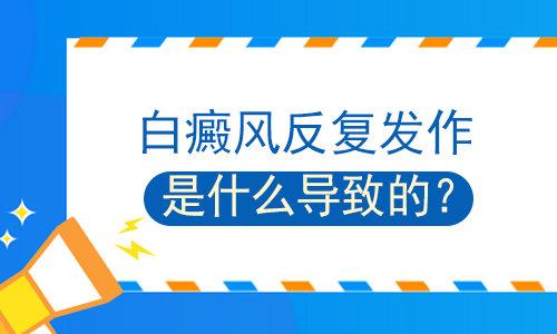 <a href=http://www.lekangtuan.com/ target=_blank class=infotextkey>成都博润白癜风医院</a>电话:为何白癜风难治好