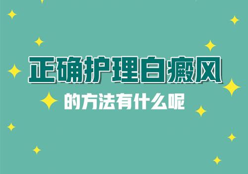 <a href=https://www.lekangtuan.com/ target=_blank class=infotextkey>成都白癜风专科医院</a>:日常要怎么护理白癜风