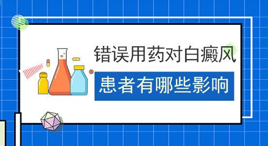<a href=https://www.lekangtuan.com/ target=_blank class=infotextkey>成都白癜风专科医院</a>地址:白斑孕妇能用药吗