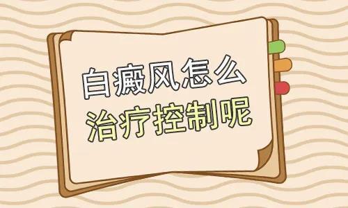 <a href=http://www.lekangtuan.com/ target=_blank class=infotextkey>成都博润白癜风医院</a>:男性患白癜风怎么医治