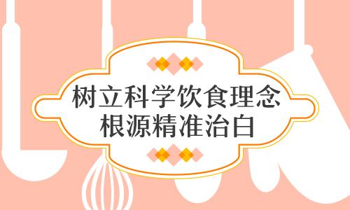 成都治白癜风哪家好?<a href=http://www.lekangtuan.com/befys/ target=_blank class=infotextkey>白癜风饮食</a>要注意什么