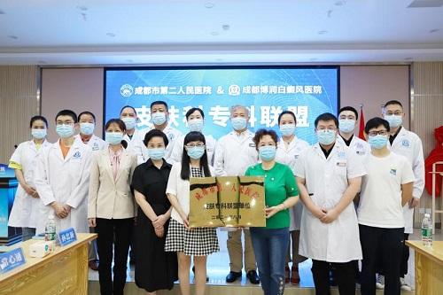 成都博润皮肤科专科联盟签约授牌仪式圆满落幕!