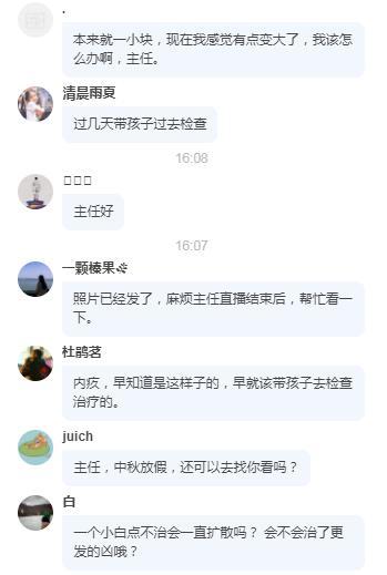 成都博润《白癜风名医直播间》40期、观看突破3万!